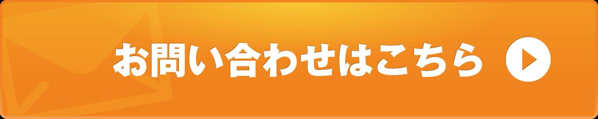 塾開業0円パック お問い合わせ