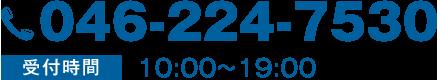 046-224-7530